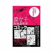 コミックアンソロジー戦国武将妄想絵巻 [単行本]
