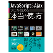 """JavaScript & Ajaxプロが教える""""本当の使い方"""" [単行本]"""