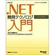 .NET開発テクノロジ入門―.NETの基礎からクラウドテクノロジWindows Azureまで [単行本]