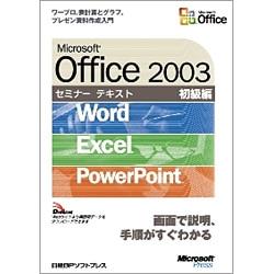 Microsoft Office 2003セミナーテキスト 初級編―Word/Excel/PowerPoint [単行本]