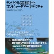 ディジタル回路設計とコンピュータアーキテクチャ [単行本]