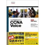 シスコ技術者認定公式ガイド CCNA Voice(試験番号:640-460J) [単行本]