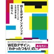 WEBデザインメソッド―伝わるコンテンツのための理論と実践 [単行本]