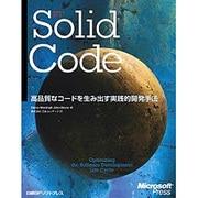 Solid Code―高品質なコードを生み出す実践的開発手法 [単行本]