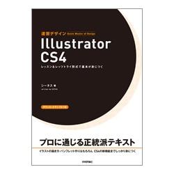 速習デザイン Illustrator CS4―レッスン&レッツトライ形式で基本が身につく [単行本]
