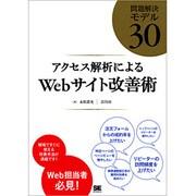 アクセス解析によるWebサイト改善術―問題解決モデル30 [単行本]
