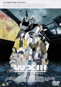 EMOTION the Best WXⅢ 機動警察パトレイバー [DVD]