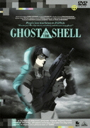 EMOTION the Best GHOST IN THE SHELL/攻殻機動隊