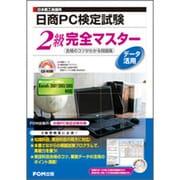 日本商工会議所日商PC検定試験データ活用2級完全マスター―合格のコツがわかる問題集 [単行本]
