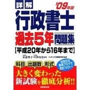 詳解 行政書士過去5年問題集〈'09年版〉 [単行本]