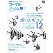 コーラルフィッシュ VOL.21 (2009/Sep.-Oc-海水魚の飼育を楽しむ人の本(エイムック 1785) [ムックその他]