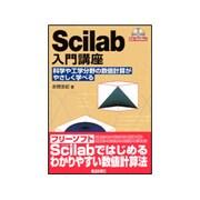 Scilab入門講座―科学や工学分野の数値計算がやさしく学べる [単行本]