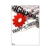 4Gbpsを超えるWebサービス構築術 [単行本]