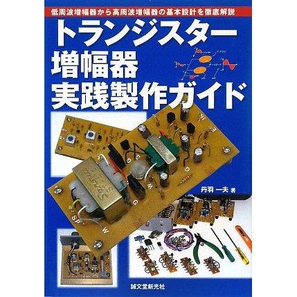 トランジスター増幅器実践製作ガイド [単行本]