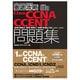 徹底攻略Cisco CCNA/CCENT問題集―「640-802J」「640-822J」「640-816J」対応ICND1/ICND2 [単行本]