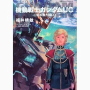 機動戦士ガンダムUC 9(角川コミックス・エース 189-11) [単行本]