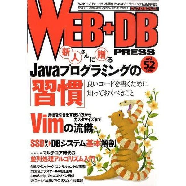 WEB+DB PRESS Vol.52 [単行本]