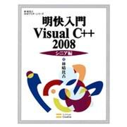 明快入門Visual C++2008 シニア編(林晴比古実用マスターシリーズ) [単行本]