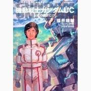 機動戦士ガンダムUC 10(角川コミックス・エース 189-12) [単行本]