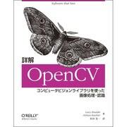 詳解OpenCV―コンピュータビジョンライブラリを使った画像処理・認識 [単行本]
