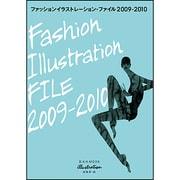 ファッションイラストレーション・ファイル 2009-2010(玄光社MOOK) [ムックその他]