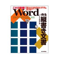 これで完璧!Wordで作る縦書き文書―2007/2003/2002対応 [単行本]