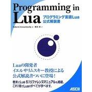 Programming in Lua―プログラミング言語Lua公式解説書 [単行本]