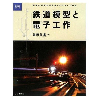 鉄道模型と電子工作―華麗な列車走行と光・サウンドで飾る(電子工作Hi-Techシリーズ) [単行本]