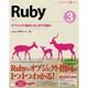 Ruby〈3〉オブジェクト指向とはじめての設計(プログラミング学習シリーズ) [単行本]