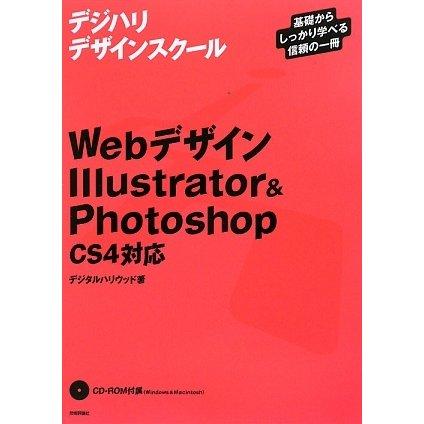 WebデザインIllustrator&Photoshop―CS4対応(デジハリデザインスクール) [単行本]