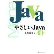 やさしいJava 第4版 [単行本]