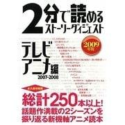 2分で読めるストーリーダイジェスト テレビアニメ編〈2009年版〉2007-2008 [単行本]