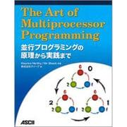 The Art of Multiprocessor Programming―並行プログラミングの原理から実践まで [単行本]