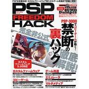 PSP FREEDOM HACK(三才ムック VOL. 260) [ムックその他]