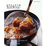 """コウケンテツの""""もっと""""おいしく!-料理を上手に作る「コツ」満載!(ORANGE PAGE BOOKS) [ムックその他]"""