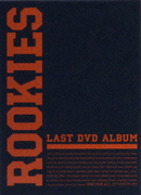 ROOKIES -卒業- LAST DVD ALBUM