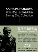 黒澤明監督作品 AKIRA KUROSAWA THE MASTERWORKS Blu-ray Disc Collection Ⅰ