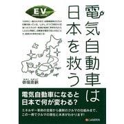 電気自動車は日本を救う [単行本]