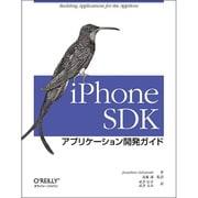 iPhone SDKアプリケーション開発ガイド [単行本]