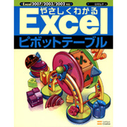 やさしくわかるExcelピボットテーブル―Excel2007/2003/2002対応 [単行本]