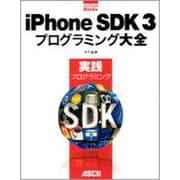 iPhone SDK3プログラミング大全 実践プログラミング(MacPeople Books) [単行本]