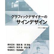 グラフィックデザイナーのサインデザイン [単行本]