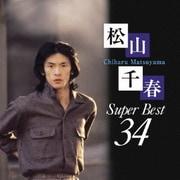 松山千春 スーパーベスト34