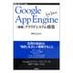 Google App Engine for Java 実践 クラウドシステム構築(WEB+DB PRESS plusシリーズ) [単行本]