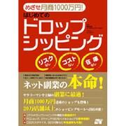 はじめてのドロップシッピング―めざせ月商1000万円! [単行本]