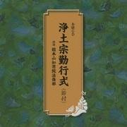 浄土宗勤行式(節付)