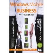 Windows Mobile × BUSINESSスマートフォン活用ガイド [単行本]