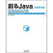創るJava―NetBeansでつくって学ぶJava GUI&Webアプリケーション 改訂第3版 [単行本]