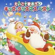 えいごで歌おう! キッズ・クリスマスベスト