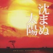 映画『沈まぬ太陽』オリジナル・サウンドトラック